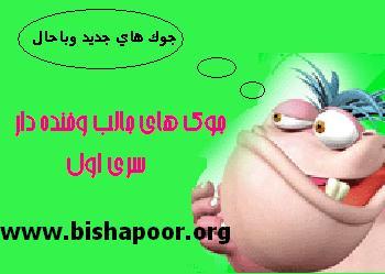 bishapoor.org